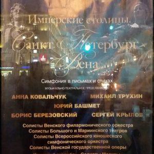 Petersburg with Bashmet